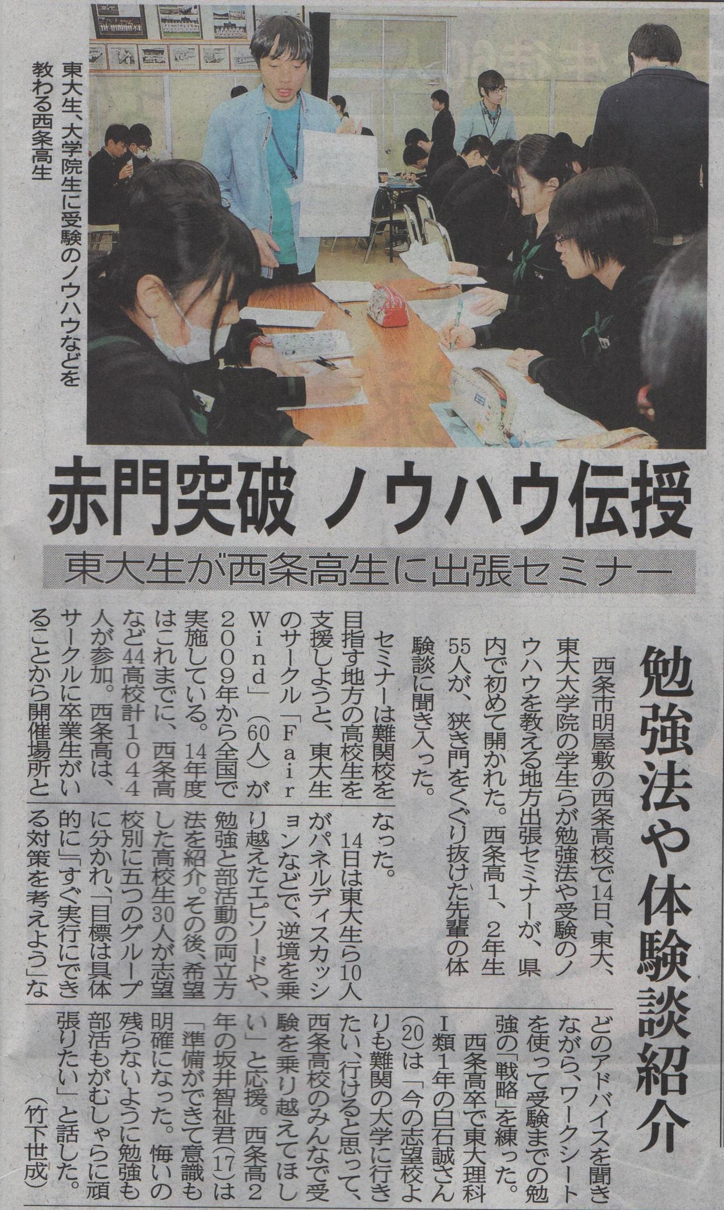 2015年愛媛県立西条高校への出張セミナーの様子