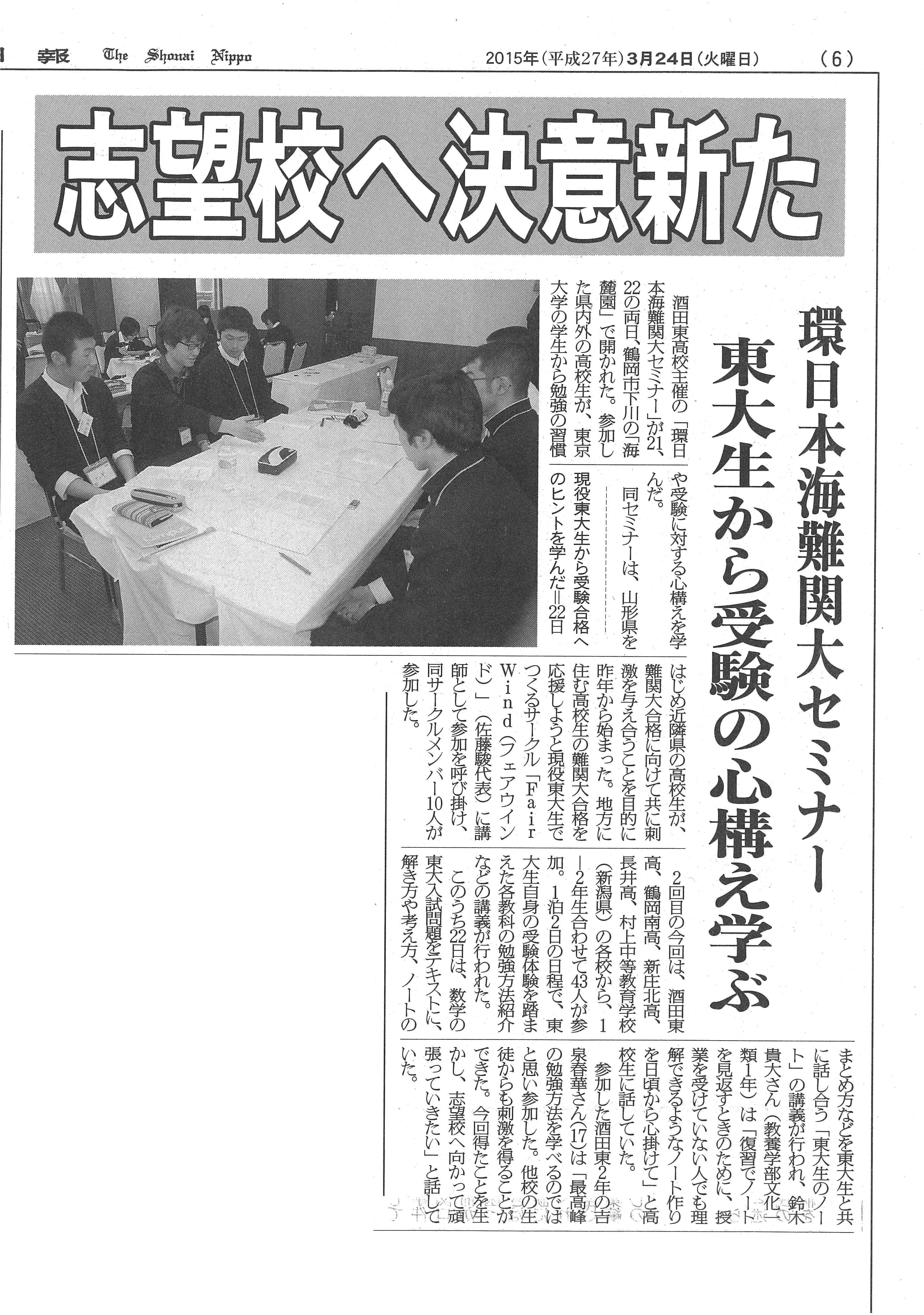 2015年「環日本海難関大セミナー」(現在は「春の学校」)の様子